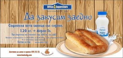 Да закусим Заедно